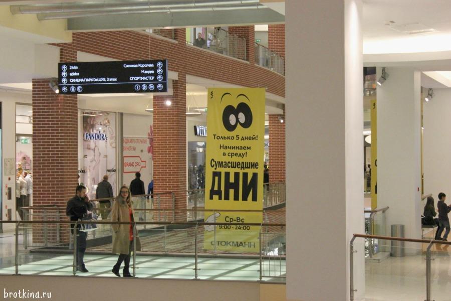 Стокманн Москва ТЦ Метрополис сумасшедшие дни октябрь 2015 скидки распродажа sale