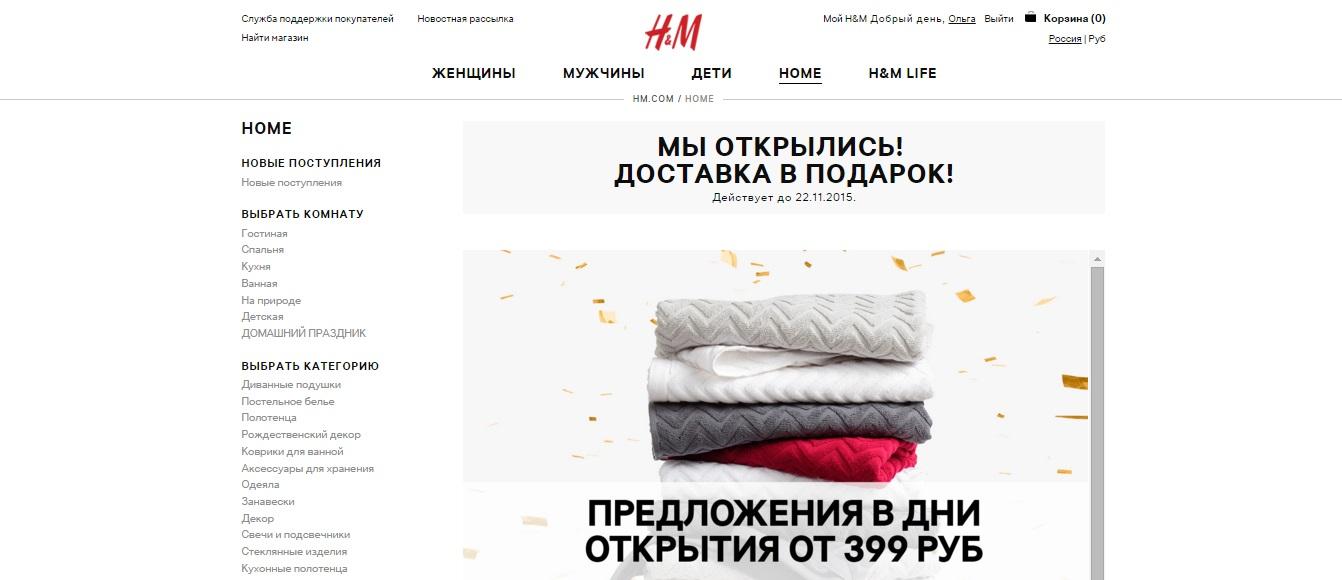 H&M home online shop открылся интернет-магазин доставка по всей России